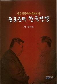 중공군의 한국전쟁