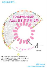 동영상으로 배우는 SolidWorks와 Audi R8 모델링 2부(DVD)