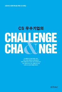 CS 우수기업의 Challenge & Change