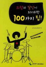 드럼의 달인이 되기위한 100가지 팁