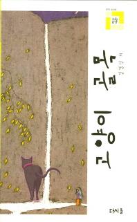 고양이 골목