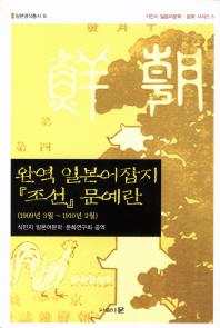 일본어잡지 조선 문예란(완역)