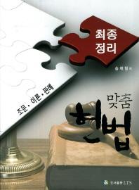맞춤 헌법 최종정리: 조문 이론 판례
