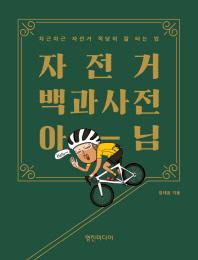 자전거 백과사전 아님