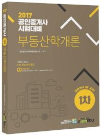 부동산학개론(공인중개사 1차 시험대비)(2017)