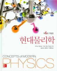 현대물리학
