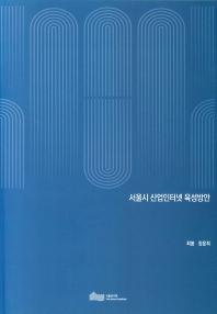 서울시 산업인터넷 육성방안