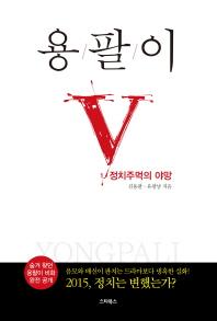 용팔이. 1: 정치주먹의 야망