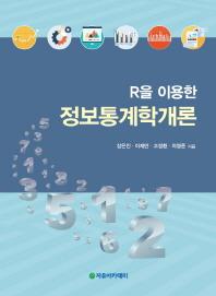 R을 이용한 정보통계학개론