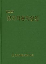 한국자동차연감(2020)