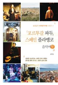 포르투갈 파두, 스페인 플라멩코 음악여행