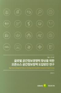 글로벌 공간정보경쟁력 향상을 위한 오픈소스 공간정보정책 도입방안 연구