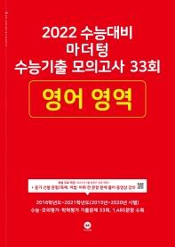 고등 영어 영역 수능기출 모의고사 33회(2021)(2022 수능대비)