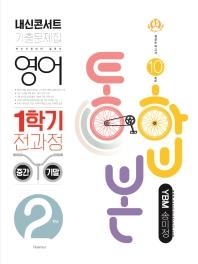 내신콘서트 중학 영어 중2-1 중간+기말 통합본 기출문제집(YBM 송미정)(2021)