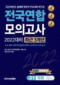 고1 국어 전국연합 모의고사 12회(2021)(2022 수능대비)