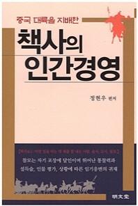 중국 대륙을 지배한 책사의 인간경영