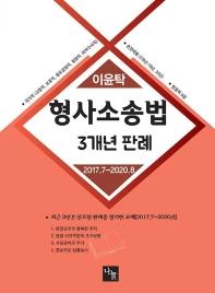 이윤탁 형사소송법 3개년 판례(2017.7-2020.8)