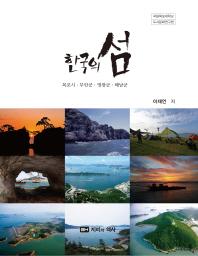 한국의 섬: 목포시 무안군 영광군 해남군