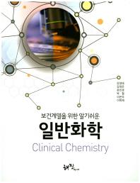 보건계열을 위한 알기쉬운 일반화학