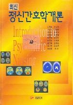 최신 정신간호학개론(최신)