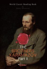 카라마조프 가의 형제들 2부 : The Brothers Karamazov, Part II (영문판)