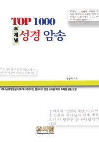 TOP 1000 주제별 성경 암송