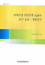 세계농업 전망모형 AGLINK 2007 운용 개발연구