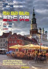 역사 따라 떠나는 폴란드 여행 (먼저 떠나는 준비된 역사 문화 여행서)