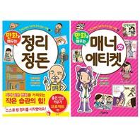 학교에서 가르쳐 주지 않는 지혜 시리즈 2권 세트 : 만화로 배우는 정리 정돈+만화로 배우는 매너와 에티켓