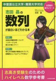 志田晶の數列が面白いほどわかる本