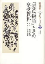 稻賀敬二コレクション 3