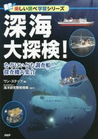 深海大探檢! なぞにいどむ調査船.探査機大集合