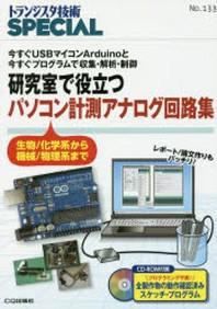 トランジスタ技術SPECIAL NO.133