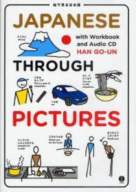 繪で見る日本語