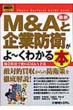 最新M&Aと企業防衛がよ~くわかる本 新會社法で變わるM&A手法