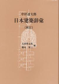 日本建築辭彙
