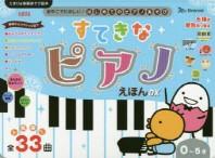 すてきなピアノえほんDX 0~5才 人氣曲ETC.全33曲