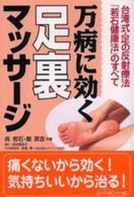 万病に效く足裏マッサ―ジ 台灣式.足の反射療法「若石健康法」のすべて