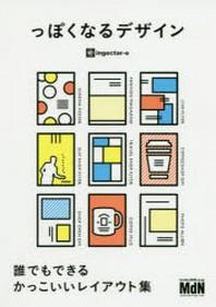 っぽくなるデザイン 誰でもできるかっこいいレイアウト集
