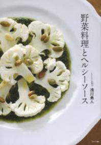 野菜料理とヘルシ-ソ-ス