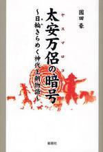 太安万侶の暗號(ヤスマロコ-ド) 日輪きらめく神代王朝物語