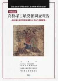 特別史跡高松塚古墳發掘調査報告 高松塚古墳石室解體事業にともなう發掘調査