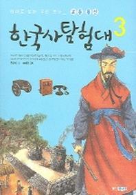 한국사 탐험대 3
