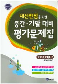 내신만점을 위한 중학 과학 3-2 중간 기말 대비 평가문제집(이상인)(2016)