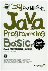 그림으로 배우는 Java Programming
