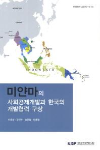 미얀마의 사회경제개발과 한국의 개발협력 구상