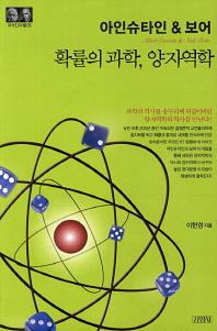 아인슈타인&보어: 확률의 과학 양자역학