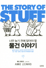 물건 이야기(The Story of Stuff)