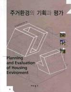 주거환경의 기획과 평가