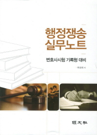 행정쟁송 실무노트(변호사시험 기록형 대비)(2012)